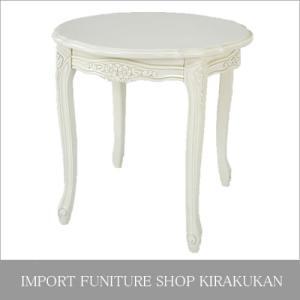 Fiore フィオーレ ラウンドテーブル(白家具)|e-kirakukan