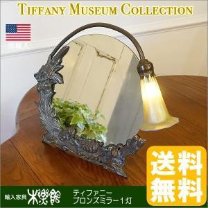 ティファニー コレクション ブロンズミラー・リリィランプ 1灯・アメリカ製|e-kirakukan