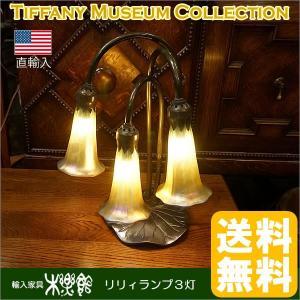 ティファニー コレクション リリィランプ 3灯・アメリカ製|e-kirakukan