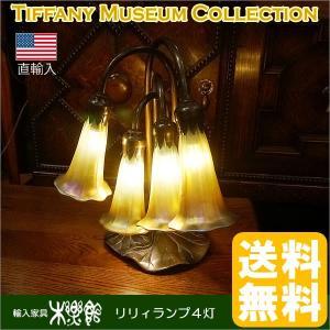ティファニー コレクション リリィランプ 4灯・アメリカ製|e-kirakukan
