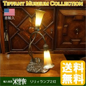 ティファニー コレクション リリィランプ2灯・アメリカ製|e-kirakukan