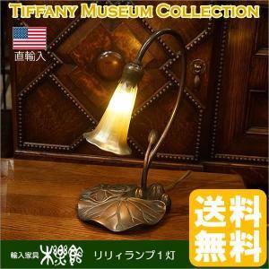 ティファニー コレクション リリィランプ 1灯・アメリカ製|e-kirakukan