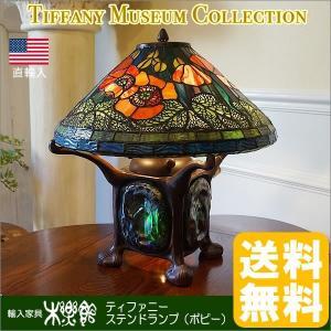 ティファニー コレクション ステンドランプ ポピー・アメリカ製|e-kirakukan
