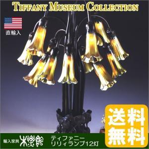 ティファニー コレクション リリィランプ 12灯・アメリカ製|e-kirakukan
