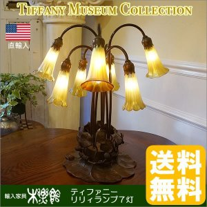 ティファニー コレクション リリィランプ 7灯・アメリカ製|e-kirakukan