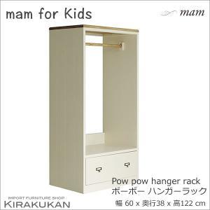 mam(マム) for Kids 【商品名】ポーポー ハンガーラック 洋服掛け ホワイト【送料無料】...