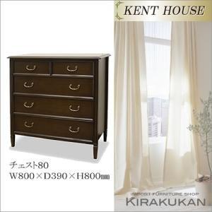 輸入家具ケントハウス チェスト80 e-kirakukan