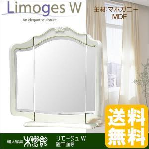 アンティーク リモージュ Limoges 置三面鏡|e-kirakukan