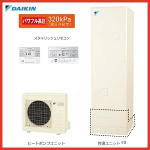 DAIKIN エコキュート 寒冷地向け セット品番[EQ37...