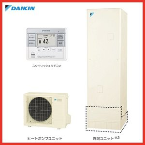 DAIKIN エコキュート 標準圧 給湯専用タイプ セット品...
