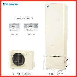 DAIKIN エコキュート 標準圧 フルオート セット品番[...