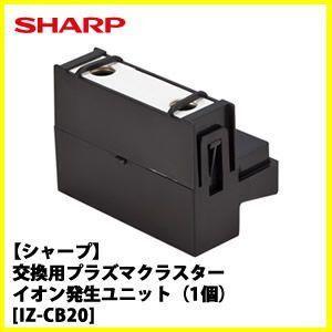 SHARP シャープ IZ-CB20交換用プラズマクラスターイオン発生ユニット(1個)