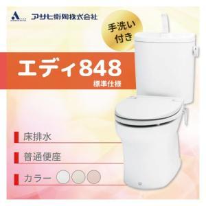 アサヒ衛陶 エディ848 床排水 標準仕様 手洗付 普通便座[RA3848TR9**]