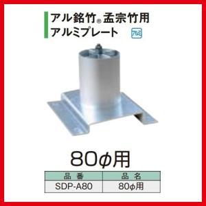 タカショー Takasho SDP-A80 アル銘竹 孟宗竹用アルミプレート 直径80用 代引き不可
