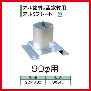 タカショー Takasho SDP-A90 アル銘竹 孟宗竹用アルミプレート 直径90用 代引き不可