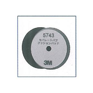 セパレートバフ クッションパッド 5743 [3M] e-koei