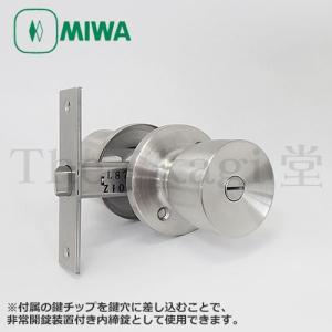 MIWA(美和ロック) TB-2 内締錠 外ノブ:非常解錠/内ノブ:サムターン TB-69 TB69