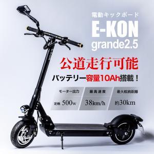 電動キックボード 公道仕様 E-KON グランデ2.0 保安部品標準装備 350W 10A 予約販売...