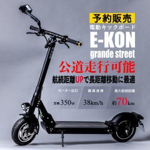 電動キックボード 公道仕様 E-KON グランデストリート 保安部品標準装備 350W 20A 予約...