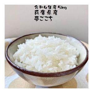 米 5kg 夢ごこち お米 兵庫県産 30年産|e-koshihikari