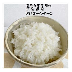米 5kg ミルキークイーン お米 兵庫県産 30年産|e-koshihikari