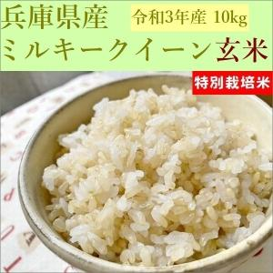 玄米 ミルキークイーン 10kg(5kg×2袋) 兵庫県産|e-koshihikari
