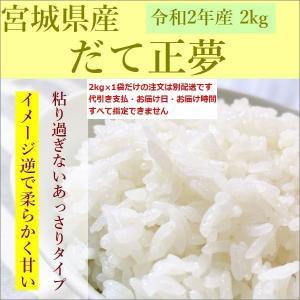 米 2kg だて正夢 宮城県産 30年産|e-koshihikari