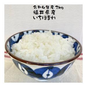 米 2kg いちほまれ  新米 福井県産 令和元年産 特別栽培米|e-koshihikari