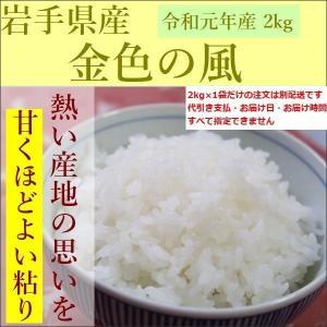 米 2kg 金色の風 お米 岩手県産 30年産|e-koshihikari