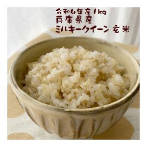 玄米 1kg ミルキークイーン 兵庫県産 30年産 e-koshihikari