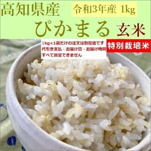 玄米 1kg ぴかまる 高知県産 30年産|e-koshihikari