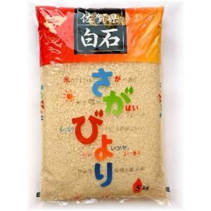 さがびより お米 佐賀県産 5kg|e-koshihikari|02