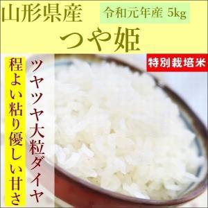 特別栽培米 つや姫 お米 山形県産 5kg|e-koshihikari