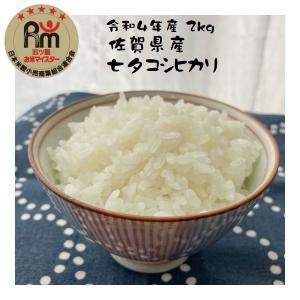 米 2kg 七夕コシヒカリ 新米 佐賀県産 令和元年産|e-koshihikari