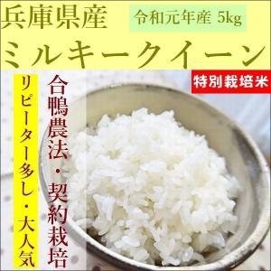 特別栽培米 ミルキークイーン 5kg|e-koshihikari