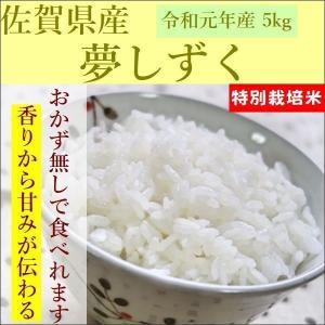 特別栽培米 夢しずく 5kg|e-koshihikari