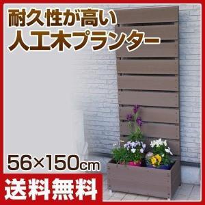 人工木スタイリッシュプランター(幅56高さ150) AKSP-5615(AB) ガーデン プランターボックス 花壇 フェンス 間仕切り 目隠し【あすつく】|e-kurashi