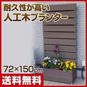 人工木スタイリッシュプランター(幅72高さ150) AKSP-7215(AB) ガーデン プランターボックス 花壇 フェンス 間仕切り 目隠し【あすつく】|e-kurashi