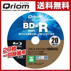 フルハイビジョン録画対応 BD-R (1回録画用) 4倍速 25GBスピンドル 20枚 BD-R20SP ブルーレイディスク blu-ray 一回記録 メディア