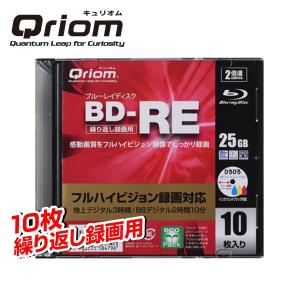 フルハイビジョン録画対応 BD-RE (繰り返し録画用) 2倍速 25GBケース入り 10枚 BD-RE10C ブルーレイディスク blu-ray メディア