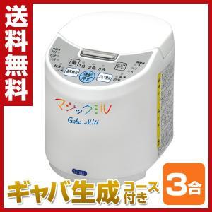 家庭用 精米機 マジックミル ギャバミル 3合 RSKM3D GABA 三合 胚芽米 玄米 分づき米...