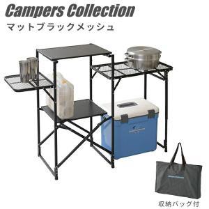 タフライトスタンド TLS-150(MBK) レジャーテーブル バーベキューテーブル 折りたたみテーブル キャンプ アウトドア バーベキュー 花見【あすつく】|e-kurashi