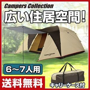 プロモキャノピーテント 7(6-7人用) CPR-7UV(BE) ベージュ ドームテント キャンプ 日よけ サンシェード|e-kurashi