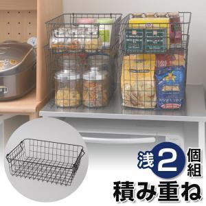 【送料無料】 山善(YAMAZEN)  2個組 ワイヤーバスケット 浅型  RWB-321(BK)*...