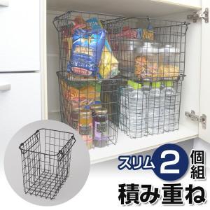 【送料無料】 山善(YAMAZEN)  2個組 ワイヤーバスケット スリム  RWB-122(BK)...