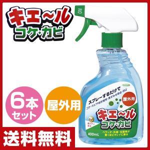 キエール コケ・カビ 400ml×6本組 TKTY-001*6 こけ 苔 かび 除去 スプレー 掃除 洗剤|e-kurashi