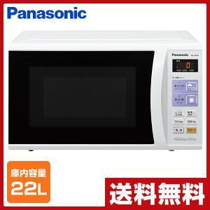 電子レンジ ヘルツフリー (22L) NE-S420F-AH 50Hz 60Hz 50ヘルツ 60ヘルツ インバーター 連動調理 あたため 弁当 惣菜 冷凍食品 解凍|e-kurashi