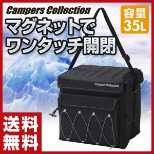 【送料無料】 山善(YAMAZEN) キャンパーズコレクション   マグリプスクーラー(35L)  ...