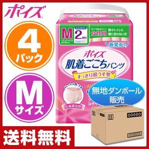 ポイズ 肌着ごこちパンツ 女性用 2回分 Mサイズ8枚×4(...