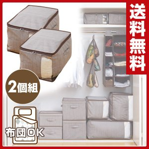 【送料無料】 山善(YAMAZEN)  2個組/ 窓付き 布団 収納袋 S シングル1枚用  YTC...